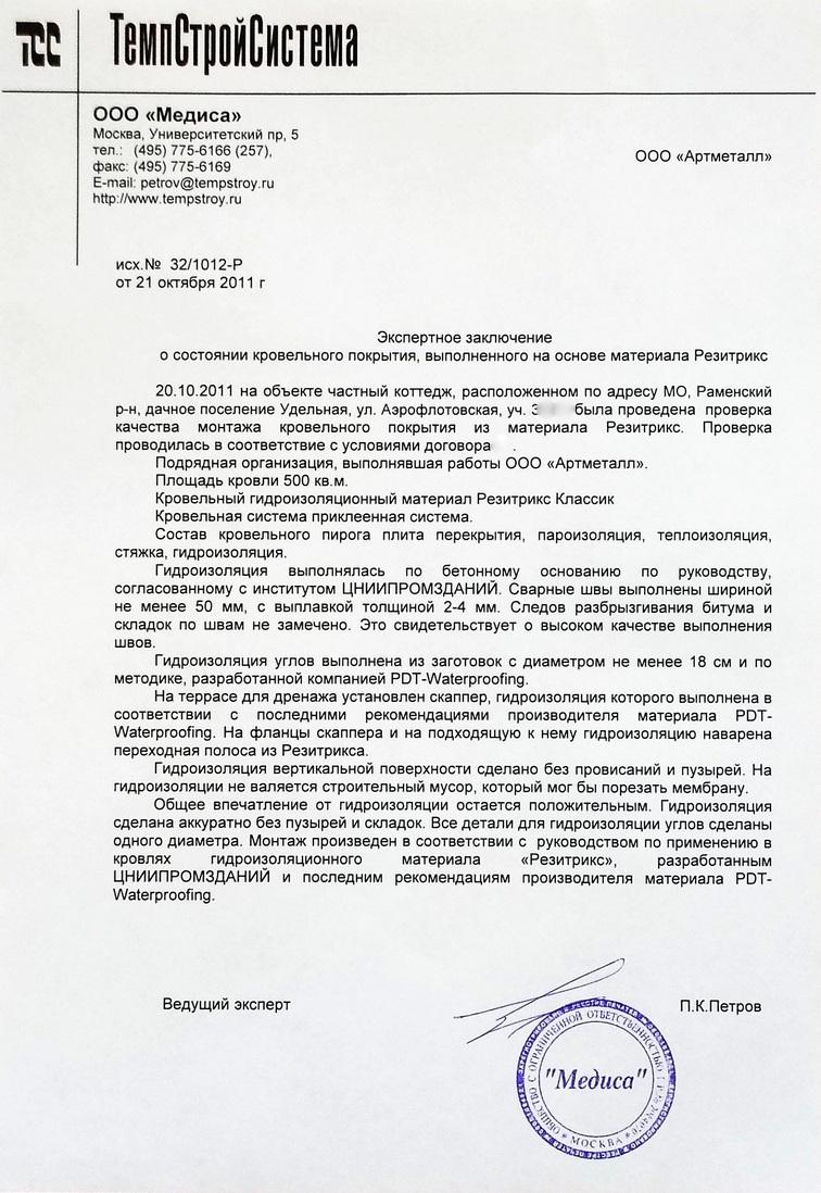 Письмо-отзыв